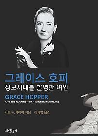 그레이스 호퍼 - 정보시대를 발명한 여인