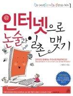 인터넷으로 논술과 일촌 맺기▼/랜덤하우스[1-240016]