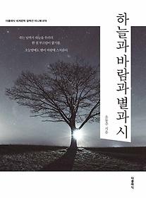 하늘과 바람과 별과 시 미니북 (한글판)