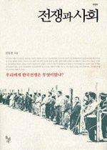 "<font title=""전쟁과 사회 - 우리에게 한국전쟁은 무엇이었나? (개정판)"">전쟁과 사회 - 우리에게 한국전쟁은 무엇이...</font>"