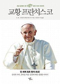 [90일 대여] 교황 프란치스코