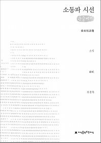 소동파 시선 (큰글씨책)