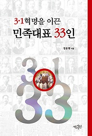 3.1 혁명을 이끈 민족대표 33인