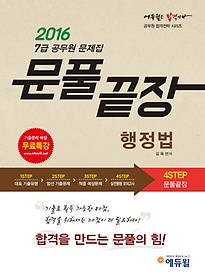 2016 7급 공무원 문제집 문풀끝장 - 행정법