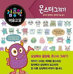 김충원 미술교실 - 몬스터 그리기