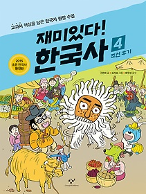 (재미있다!) 한국사. 4, 조선후기