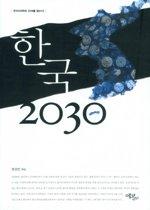 한국 2030