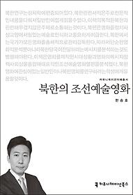 북한의 조선예술영화