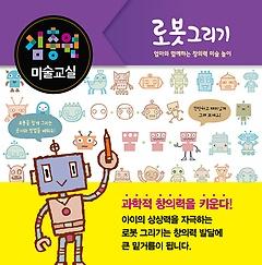 김충원 미술교실 - 로봇 그리기