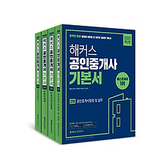 해커스 공인중개사 2차 기본서 세트 (2020)