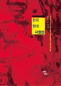 한국 현대 시정신