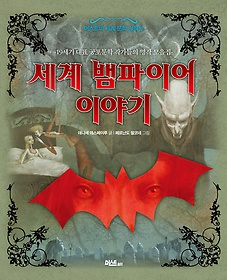 세계 뱀파이어 이야기