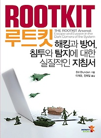 Rootkit 루트킷