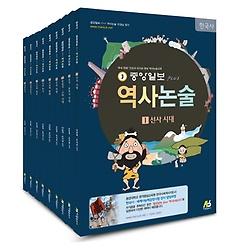 중앙일보 PLUS 역사논술 한국사 1~9권 세트