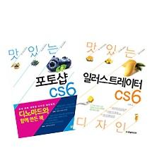 맛있는 디자인 포토샵 CS6 + 일러스트레이터 CS6 패키지