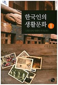 한국인의 생활문화 1
