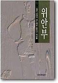 """<font title=""""위안부 - 일본 군대의 성노예로 끌려간 여성들"""">위안부 - 일본 군대의 성노예로 끌려간 여...</font>"""