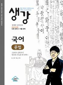 EBS 선생님 생강 국어 문법