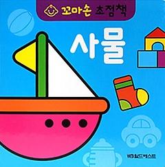 꼬마손 병풍 초점책 - 사물