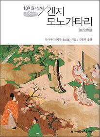 원서발췌 겐지 모노가타리 (큰글씨책)