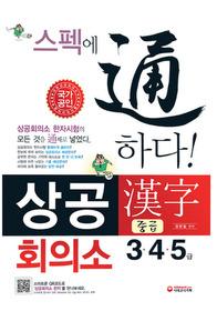 (스펙에 通하다!)상공회의소 漢字:중급 3.4.5급