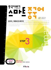 중국어뱅크 스마트 중국어 STEP 3