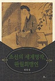 조선의 세계명작, 완월회맹연