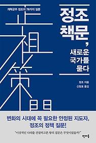 정조책문, 새로운 국가를 묻다 :개혁군주 정조의 78가지 질문