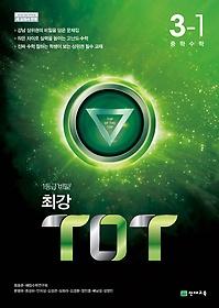 최강 TOT 중학수학 3-1 (2021년용)
