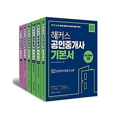 해커스 공인중개사 1차 + 2차 기본서 세트 (2020)