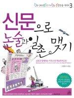 신문으로 논술과 일촌 맺기▼/랜덤하우스[1-240016]