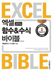 엑셀 2016 함수&수식 바이블