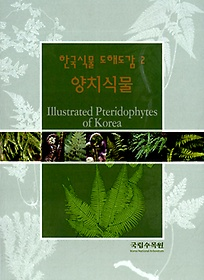한국식물 도해도감 2 - 양치식물