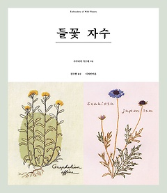 들꽃 자수