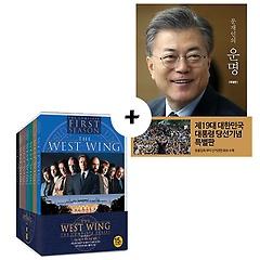웨스트 윙 DVD + 문재인의 운명 (특별판)