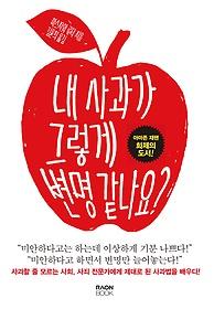 내 사과가 그렇게 변명 같나요 : 사과할 줄 모르는 사회, 사죄 전문가에게 제대로 된 사과법을 배우다!
