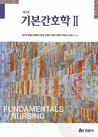 기본간호학 =Fundamentals of Nursing.Ⅱ