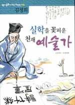 김정희 - 실학을 꽃피운 천재 예술가