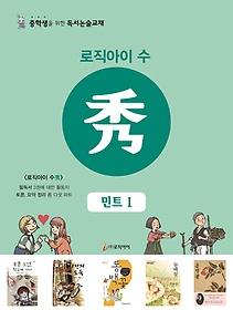 로직아이 수 민트 1