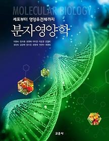 세포부터 인체까지 분자영양학