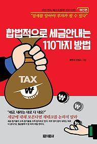 "<font title=""합법적으로 세금 안 내는 110가지 방법 - 개인편 (2021년판) "">합법적으로 세금 안 내는 110가지 방법 - ...</font>"