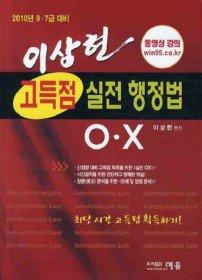 이상현 고득점 실전 행정법 OX (2010)