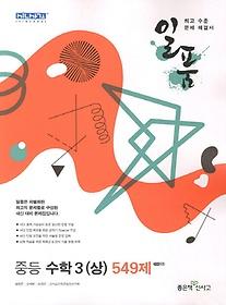 일품 중등 수학 3 (상) 549제 (2014년)