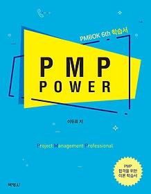 PMP Power