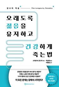 """<font title=""""오래도록 젊음을 유지하고 건강하게 죽는 법"""">오래도록 젊음을 유지하고 건강하게 죽는 ...</font>"""