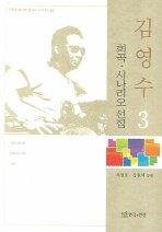 김영수 희곡 시나리오 선집 3
