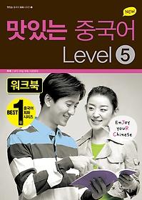 NEW 맛있는 중국어 Level 5 - 워크북