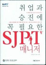 (취업과 승진에 꼭 필요한)SJPT 매니저