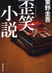 歪笑小說 (集英社文庫)