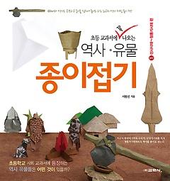 역사 유물 종이접기 1